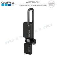 《飛翔3C》GoPro AMCRU-001 行動 microSD 讀卡機 Micro-USB〔公司貨〕Android