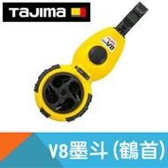 【日本Tajima】V8墨斗(鶴首) 線長20M/自動捲取長度8M/黃色