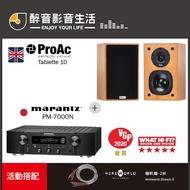 【醉音影音生活】日本 Marantz PM7000N+ProAc Tablette 10 兩聲道/二聲道優惠組合
