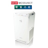 【結帳再折$300】DAIKIN 大金 閃流空氣清淨機 MC55USCT 12.5坪