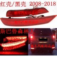適用斯巴魯Subaru 森林人Forester 08-18款后保險杠燈后杠燈 尾燈