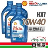 【SHELL 殼牌】HELIX HX7 SN 10W40 1L_四入組_機油保養套餐加送【18項保養檢查】通用型機油(車麗屋)