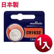 日本製muRata 總代理公司貨 CR1632 CR-1632 1顆入 鈕扣型3V鋰電池