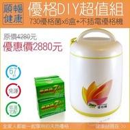 家酪優 730優格乳酸菌粉x6盒 + 免插電優格機(附玻璃內罐),原價4280,優惠價2592