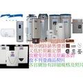 全省 豪盟瓦斯儲熱式熱水器25V50 G1F 50 50加侖 全新原廠公司貨