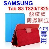 【荔枝紋】三星SAMSUNG Tab S3 T820/T825 9.7吋 荔枝紋皮套/書本式翻頁/保護套/