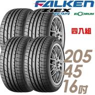 【FALKEN 飛隼】ZIEX ZE914 ECORUN 低油耗環保輪胎_四入組_205/45/16(ZE914)