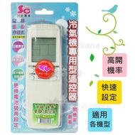 【九元生活百貨】SCAC011 冷氣專用遙控器/冰點.良峰.普騰.萬世益 冷氣遙控器 萬用遙控器 冷氣機設定