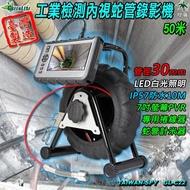 7寸觸控螢幕 30mm蛇管錄影機 50米長 捲線收納攜行箱 計米器 GL-C22