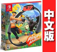 健身環大冒險 預購排單中-台灣公司貨 NS Ring Fit Adventure【AS電玩】