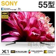 SONY 索尼 ( KD-55X9500G ) 55型【X9500G系列】4K高畫質數位液晶電視 ★六期零利率★《送基安回收,限台中市》
