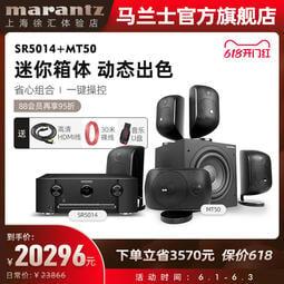 【新品上市】Marantz/馬蘭士 SR5014功放寶華韋健5.1家庭影院音響箱套裝低音炮