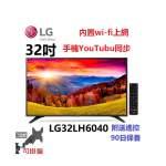 32吋 smart TV LG32LH6040 wifi 電視