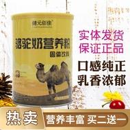 【駱駝奶粉】【暢銷】新疆駱駝奶粉駱駝奶營養粉健元佰佳駝奶粉駝奶320g學生中老年成人
