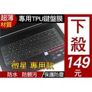 TPU高透材質】 MSI 微星 GF63 GS65 P65 PS42 PS63 GF65 鍵盤保護膜 鍵盤膜 鍵盤套