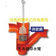 gogo水電五金 不鏽鋼消音濾網組 總存水彎配件 不鏽鋼 濾網組 消音濾網組 不鏽鋼濾網組 總存水彎濾網組