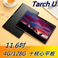【艾瑪 3C】台灣品牌 Tarch U 超大11.6吋 十核心 4G/ 128G 安卓10 平板電腦 傳說 天堂M