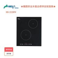 豪山 IH-2228W 連動款雙口IH微晶調理爐