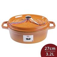Staub 橢圓形琺瑯鑄鐵鍋 27cm 3.2L 芥末黃