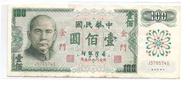 媽媽的私房錢~~民國61年版100元舊紙鈔(限金門地區通用)~~J370574S