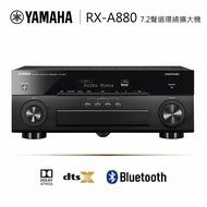 【台南鴻運】日本 三葉 YAMAHA 7.2聲道4K 環繞擴大機 RX-A880 公司貨