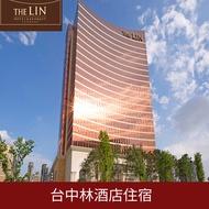 台中林酒店 平日豪華雙人住宿套券一張(無期限)【蝦幣回饋】