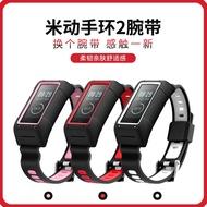 華米米動手環2錶帶 AMAZFIT米動手環cor2腕帶A1712/A1713硅膠撞色雙色運動男女通用錶帶 正品 贈送工具