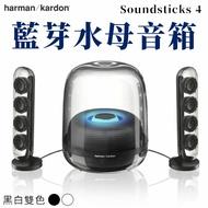 預購中【折後$9620】harman/kardon Soundsticks 4 多媒體藍芽喇叭 水母喇叭 哈曼卡頓 水母音響 台灣保固1年