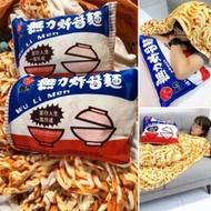 ❤️超夯❤️仿真無力炸醬麵/抱枕+小毛毯!「台灣出貨、不用等」