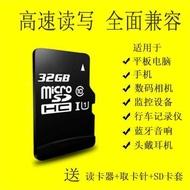32G內存卡三星S5 S4 S3 S2 A8 Note4 Note3 Note2擴展儲存SD卡tf
