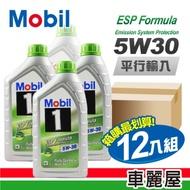 【MOBIL】ESP 汽/柴 歐504/507 5W30 1L 節能型機油(整箱12瓶)