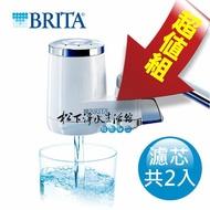 德國BRITA On Tap龍頭式濾水器+1支濾芯 【本組合共2芯】【可除鉛】