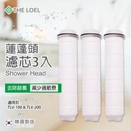 【超值】THE LOEL 蓮蓬頭濾芯 3入裝 (無維他命C)