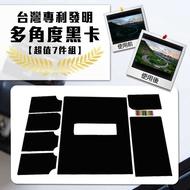 【MK馬克】多角度可變換式黑絨質縫卡及黑卡 超值7件組 單眼攝影玩家必備 台灣專利 花式黑卡 拉卡