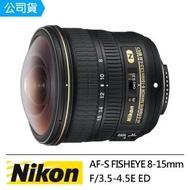 【Nikon 尼康】AF-S FISHEYE NIKKOR 8-15mm F3.5-4.5E ED(國祥公司貨)