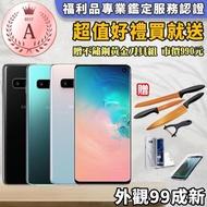 【SAMSUNG 三星】福利品 Galaxy S10 8GB/128GB 外觀近全新 智慧型手機(贈手機無線消毒盒)