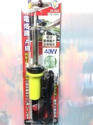 【八八八】e網購~【電烙鐵A級 40W 24-024】417566 電烙鐵 焊接工具