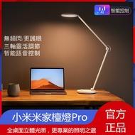 【小米官方正品】米家檯燈Pro   小米 米家檯燈Pro  LED智能護眼 臥室學生書桌折疊護眼燈 宿舍床頭燈