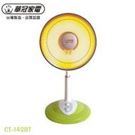 華冠 14吋 鹵素燈 電暖器 CT-1428T 廠商直送 現貨