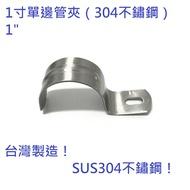 """台灣製造!304不鏽鋼1寸(1"""")單邊管夾 不鏽鋼夾 白鐵管夾 管夾 管束"""