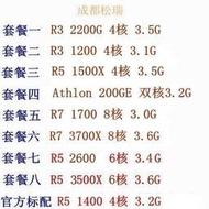 AMD R5 1400散片CPU R5 2600 3500X R3 2200G 200GE R7 1700 議價