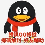 QQ帳號foodpanda微博交友軟體遊戲短信手機門號台灣現貨瘋狂的價格餅乾手機餅乾遊戲軟體微博簡訊遊戲帳號星城