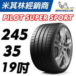 CS車宮車業 輪胎 米其林 MICHELIN Pilot Super Sport PSS 245/35/19 米其林輪胎
