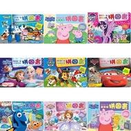 【京甫】我的第一本拼圖書 CARS 冰雪奇緣 粉紅豬愛玩耍 找不同 汪汪隊 多莉 蘇菲亞 彩虹小馬 波力