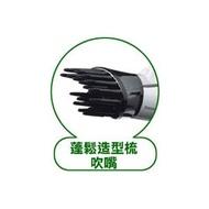 國際牌 小烘罩 小熱風罩 蓬鬆造型梳吹嘴~適用EH-NE70//EH-NE60//EH-NE50//EH-NE31//EH-5263//EH-5264//EH-5163