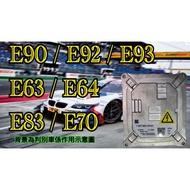 新-BMW 寶馬 大燈穩壓器 大燈 安定器 E90 S65 E92 E93 E63 E64 E83 X3 E70 X5