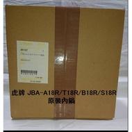 [TIGER虎牌] JBA-A18R/T18R/B18R/S18R虎牌 原裝內鍋 不適用於7天鑑賞期