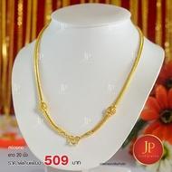 สร้อยคอแต่งข้าง น้ำหนัก 2 บาท ทองหุ้ม ทองชุบ สวยเหมือนจริง JPgoldjewelry