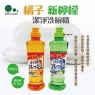 【MITSUEI】橘子&新檸檬潔淨洗碗精 不咬手 中性 植物成分 除油汙 沙拉脫 250ml 日本製 露營 悠遊戶外