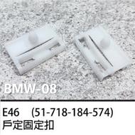 BMW 寶馬 E36 E46 M3 E90 E91 車身扣 戶定飾板固定扣 側裙飾板固定扣 塑膠扣 浪板扣 膠扣